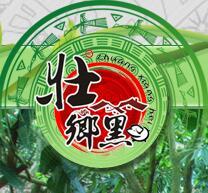 广西晨康力食品股份有限公司