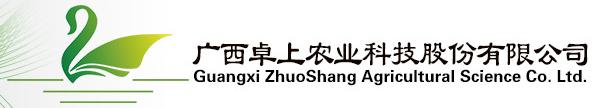 广西卓上农业科技股份有限公司