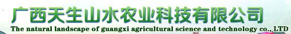 广西天生山水农业科技有限公司