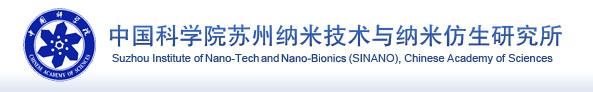 中国科学院苏州纳米技术与纳米仿生研究所