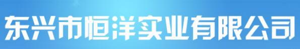 东兴市恒洋实业有限公司
