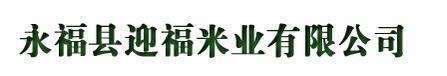 永福县迎福米业有限公司