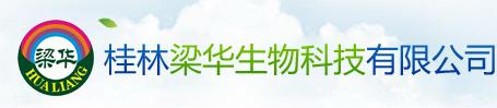桂林梁华生物科技有限公司