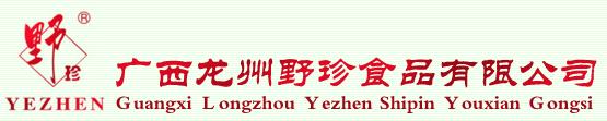 广西龙州野珍食品有限公司
