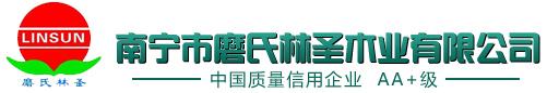 南宁市磨氏林圣木业有限公司