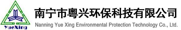 南宁市粤兴环保科技有限公司