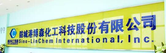 防城港博森化工科技股份有限公司