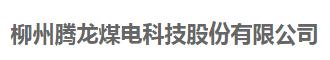 柳州腾龙煤电科技股份有限公司