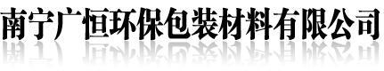 南宁广恒环保包装材料有限公司