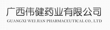 广西伟健药业有限公司