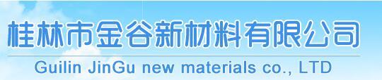 桂林市金谷新材料有限公司