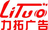 广西南宁力拓广告策划有限责任公司