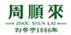 广西顺来茶业有限公司