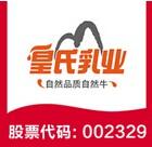广西皇氏甲天下乳业股份有限公司