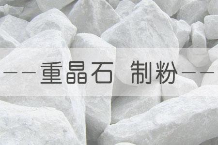 重晶石制粉