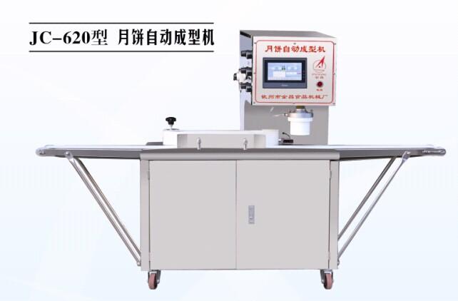 JC-620型 月饼自动成型机