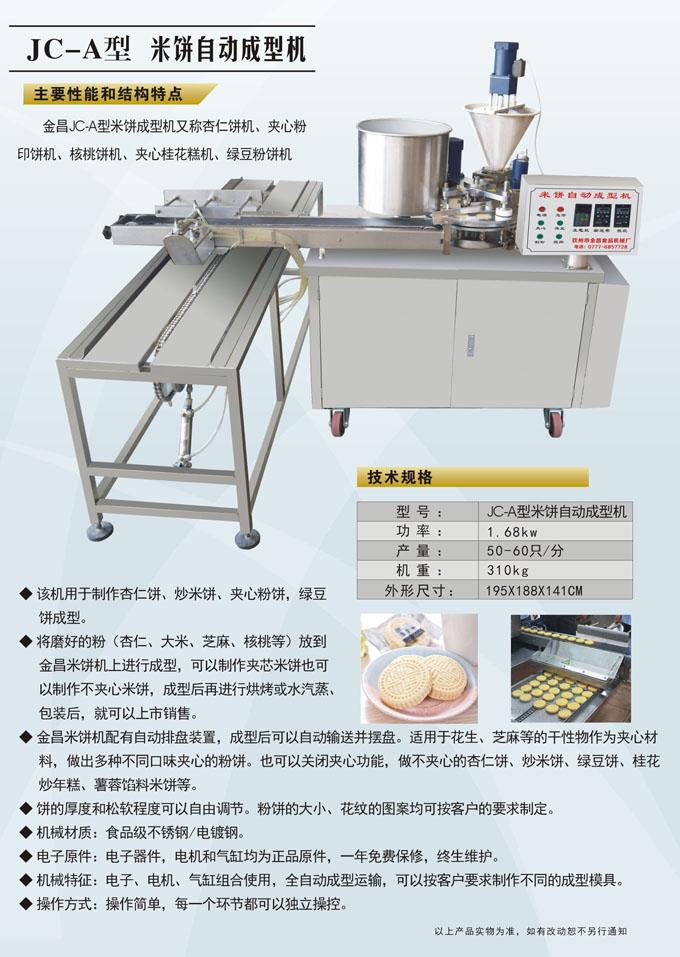 JC-A型 米饼自动成型机