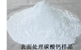 表面处理碳酸钙系列