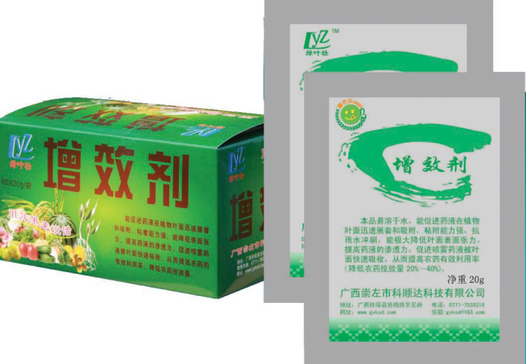 增效剂(农药增效剂、肥料增效剂)