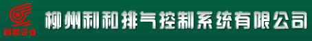 柳州利和排气控制系统有限公司