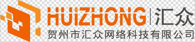 贺州市汇众网络科技有限公司