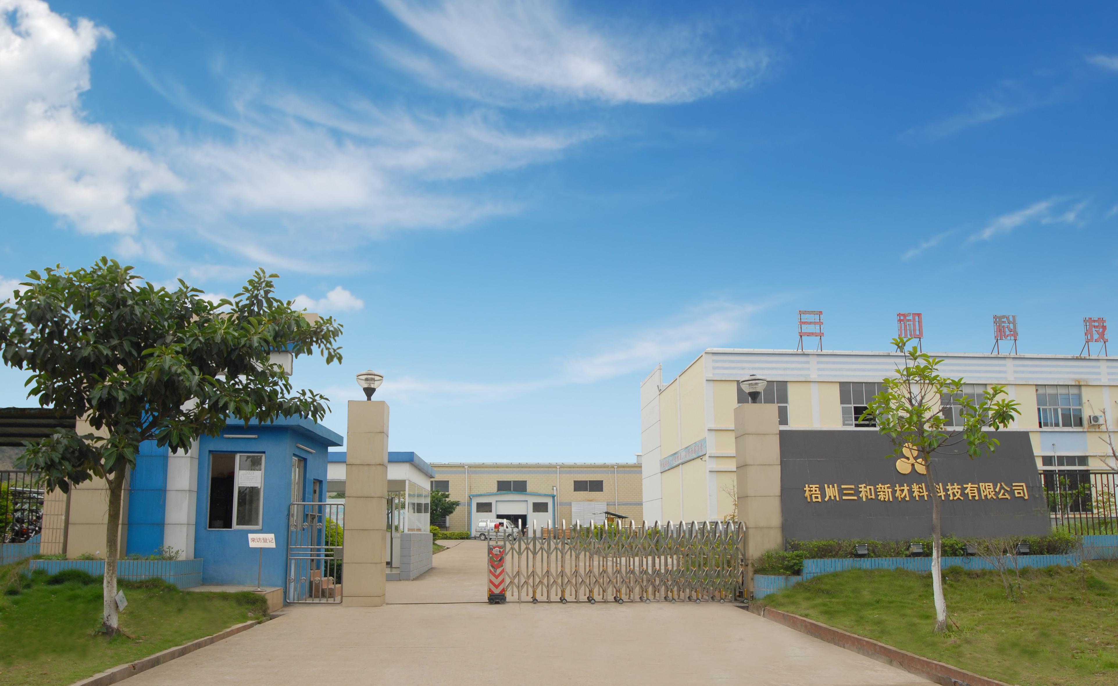 梧州三和新材料科技有限公司