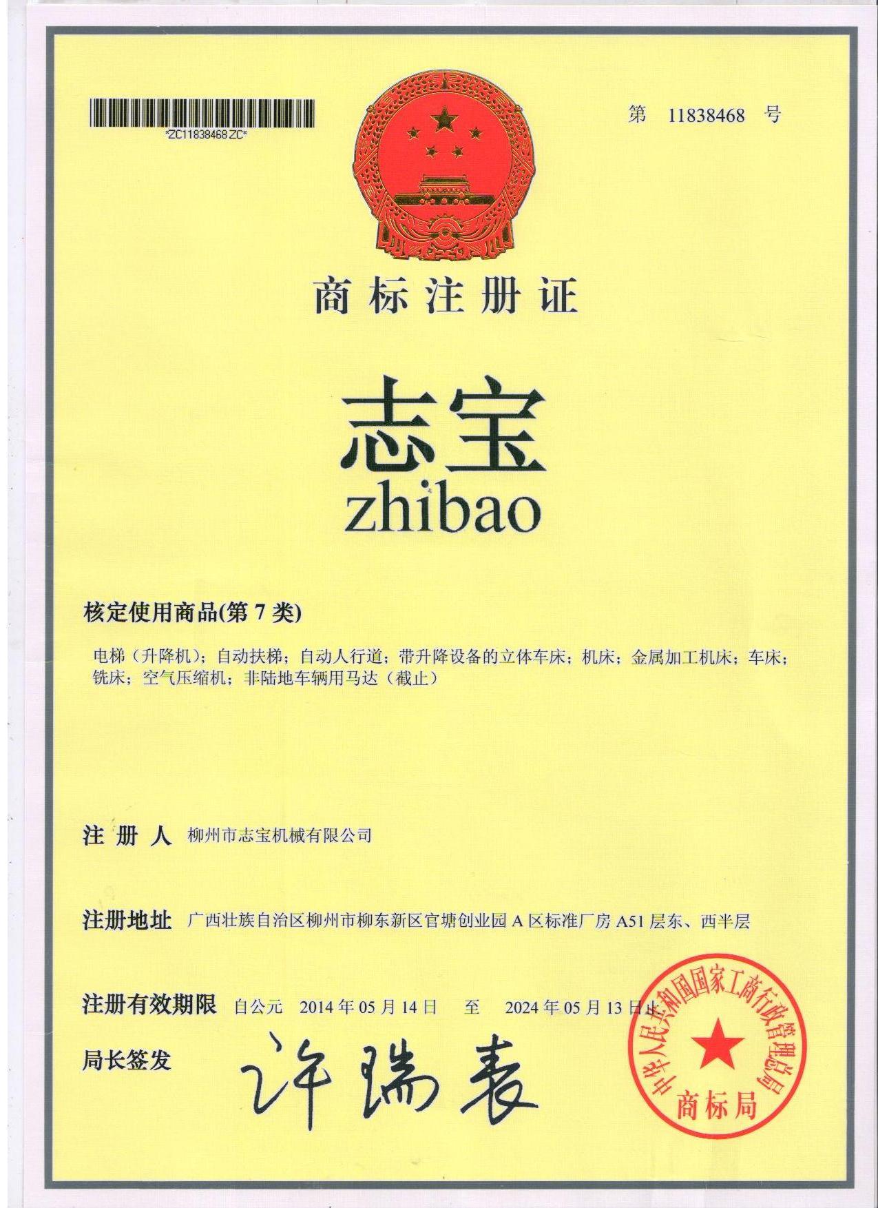 柳州市志宝机械有限公司